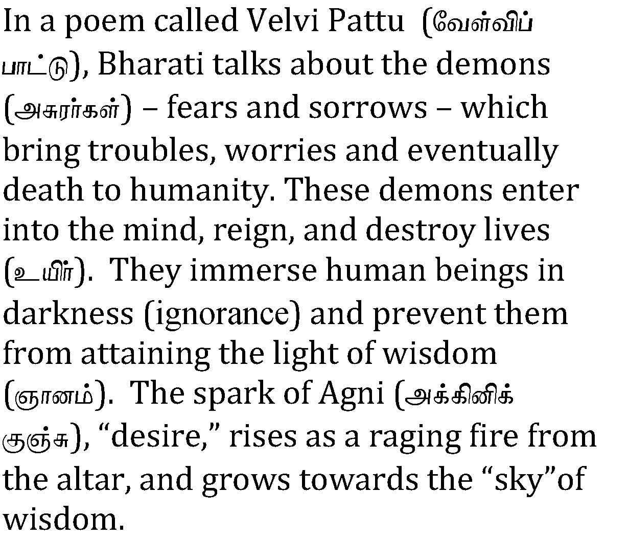 In a poem called Velvi Pattu